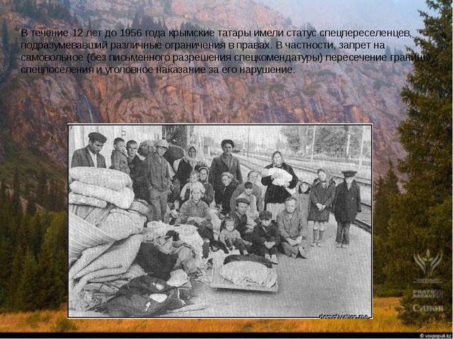 В течение 12 лет до 1956 года крымские татары имели статус спецпереселенцев,...