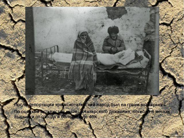 После депортации крымскотатарский народ был на грани вымирания. По оценкам ак...