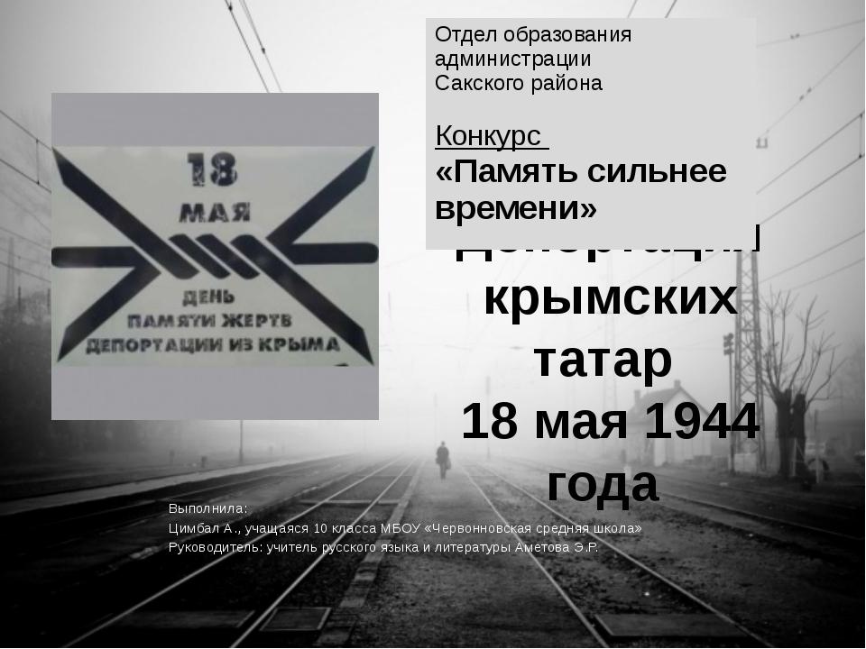 Депортация крымских татар 18 мая 1944 года Выполнила: Цимбал А., учащаяся 10...
