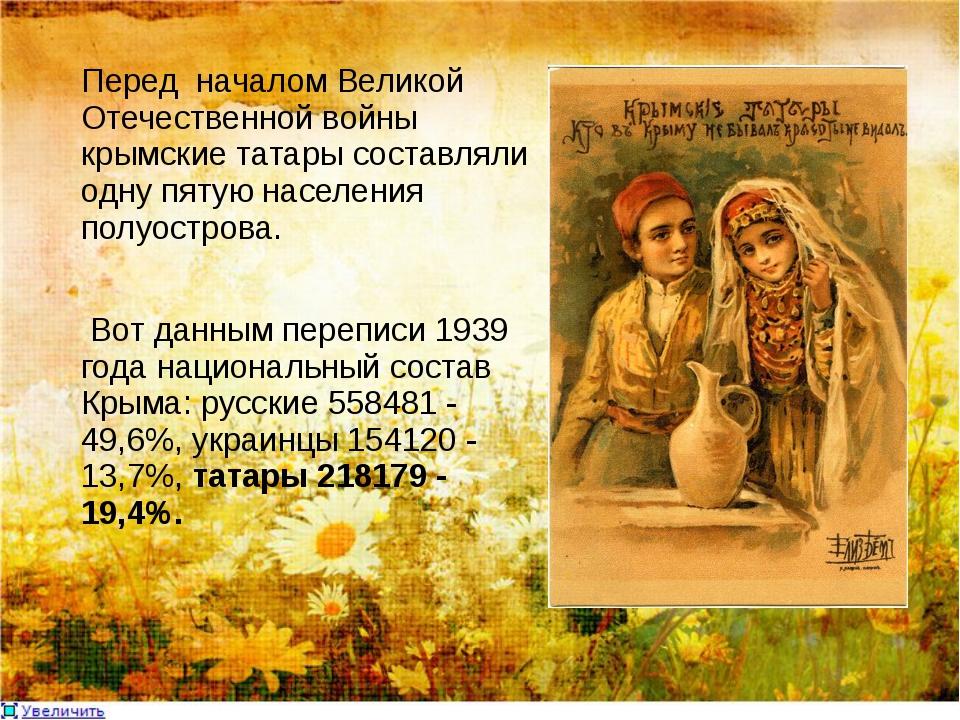 Перед началом Великой Отечественной войны крымские татары составляли одну пят...