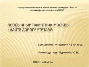 Выполнили: учащиеся 4Б класса Руководитель: Вдовенко О.В. Государственное бю