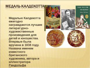 Медалью Калдекотта ежегодно награждаются лучшие литературно-художественные пр