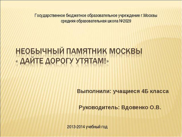 Выполнили: учащиеся 4Б класса Руководитель: Вдовенко О.В. Государственное бю...