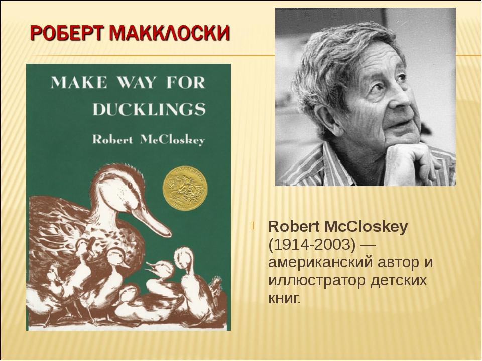 Robert McCloskey (1914-2003) — американский автор и иллюстратор детских книг.