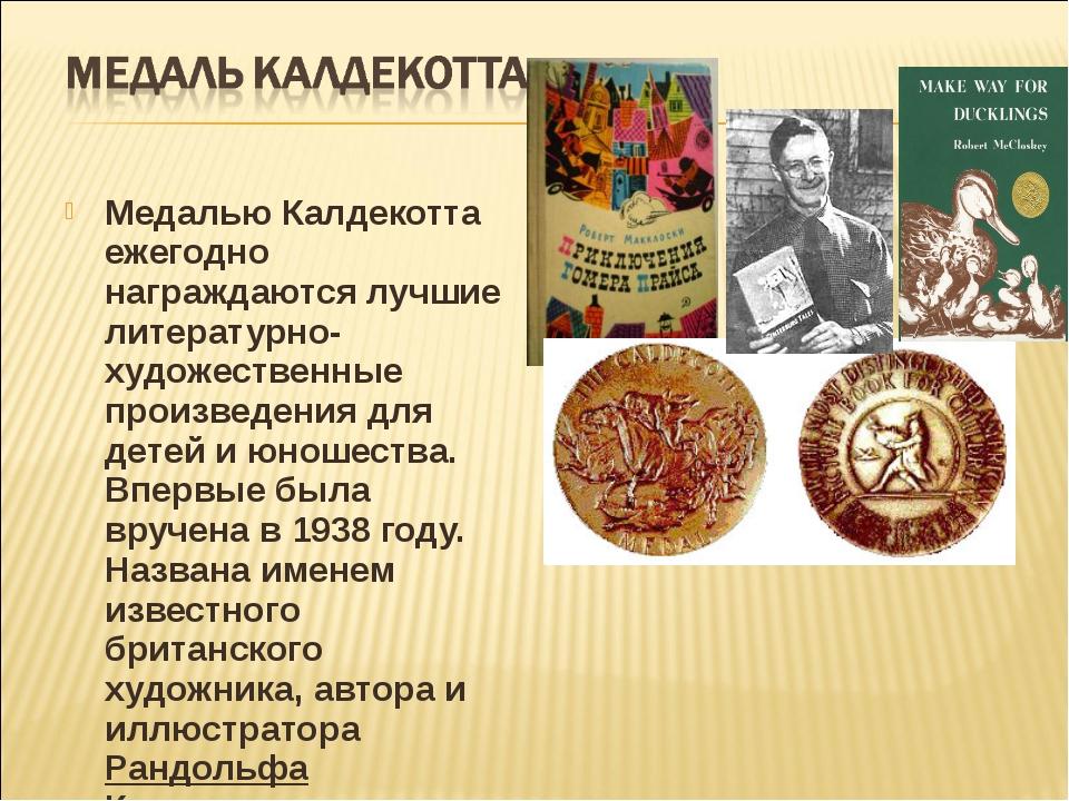 Медалью Калдекотта ежегодно награждаются лучшие литературно-художественные пр...