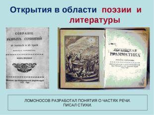 Открытия в области поэзии и литературы ЛОМОНОСОВ РАЗРАБОТАЛ ПОНЯТИЯ О ЧАСТЯХ