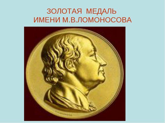 ЗОЛОТАЯ МЕДАЛЬ ИМЕНИ М.В.ЛОМОНОСОВА Ломоносов