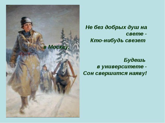 Не без добрых душ на свете - Кто-нибудь свезет в Москву, Будешь в университе...