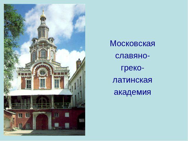 Московская славяно- греко- латинская академия