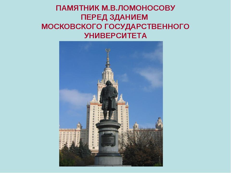 ПАМЯТНИК М.В.ЛОМОНОСОВУ ПЕРЕД ЗДАНИЕМ МОСКОВСКОГО ГОСУДАРСТВЕННОГО УНИВЕРСИТЕТА