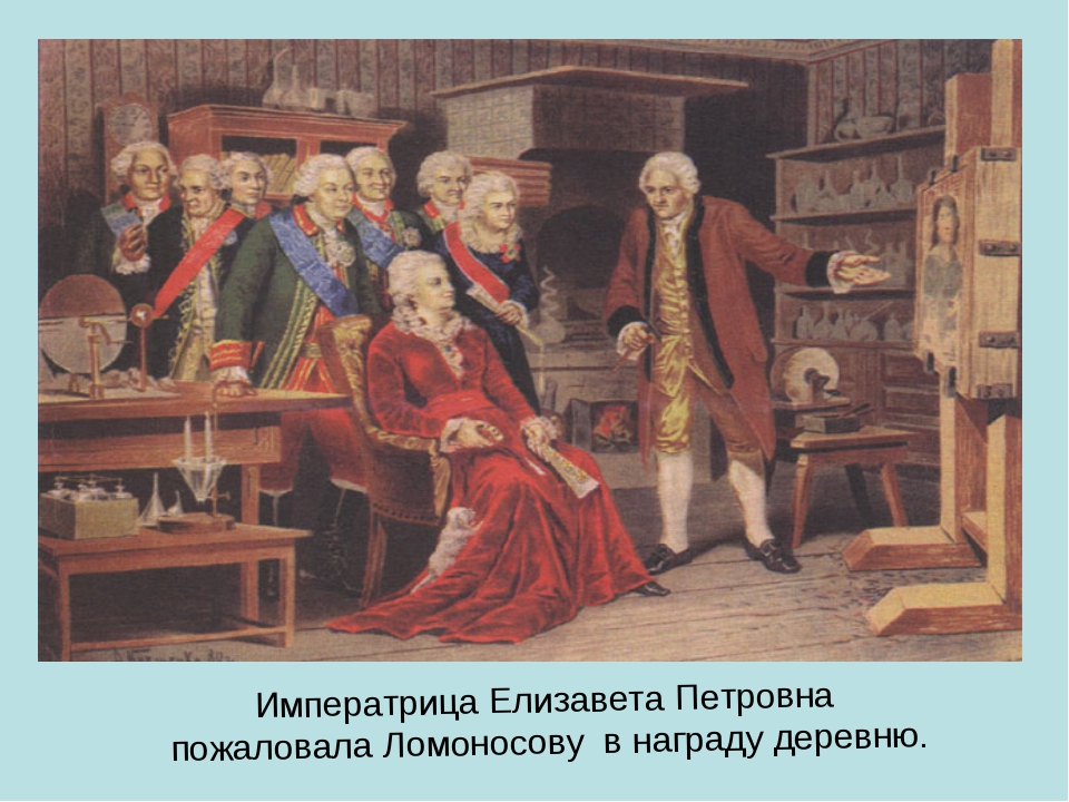 Императрица Елизавета Петровна пожаловала Ломоносову в награду деревню.