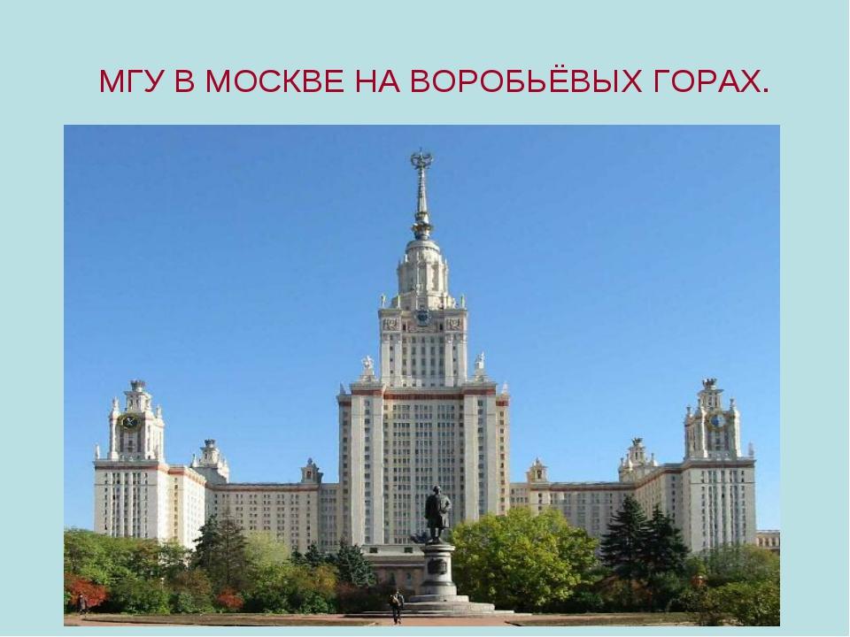 МГУ В МОСКВЕ НА ВОРОБЬЁВЫХ ГОРАХ.