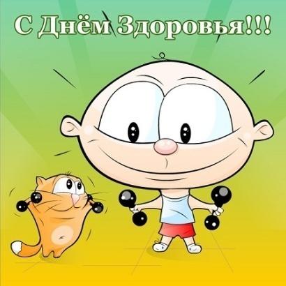 http://xn--80aas4e.xn--p1ai/wp-content/uploads/2014/04/Den-zdorovya.jpg