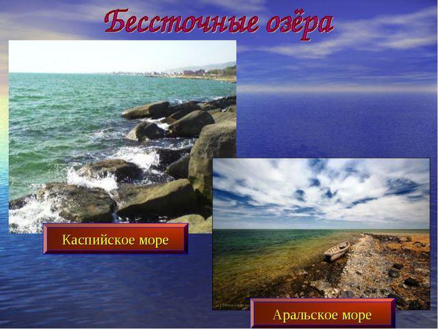 Каспийское море Аральское море