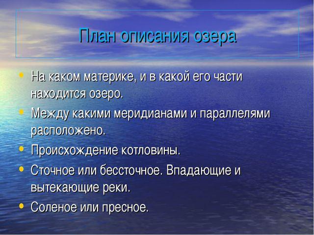 План описания озера На каком материке, и в какой его части находится озеро. М...