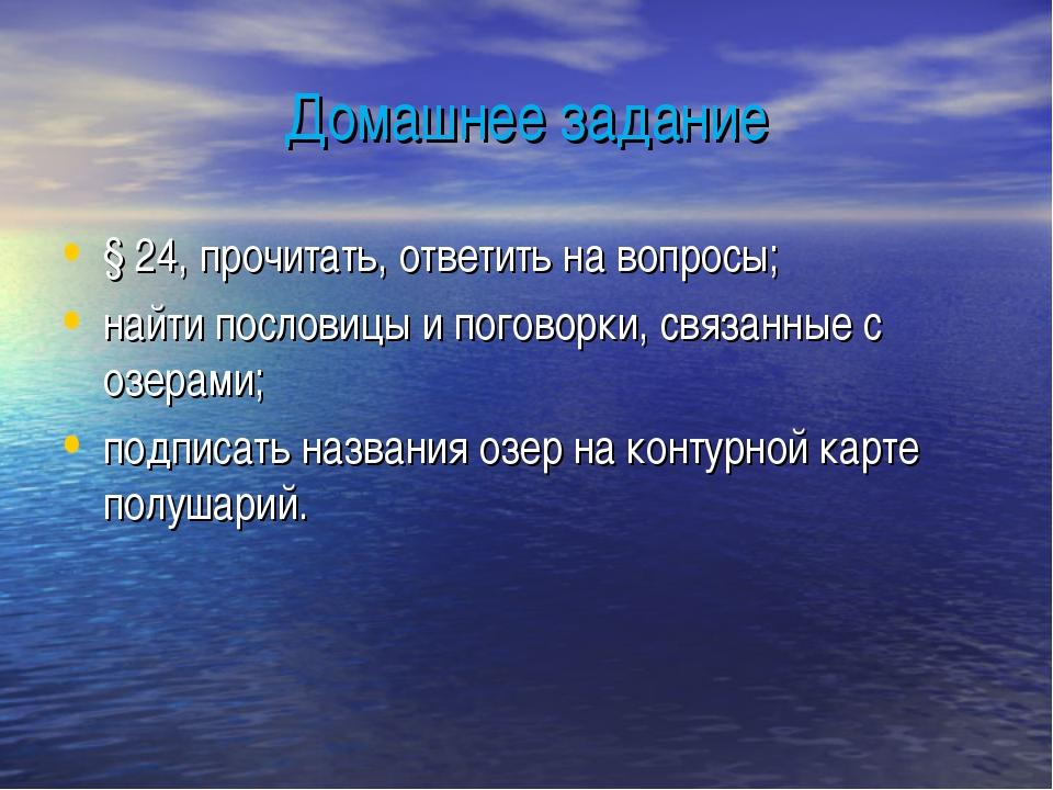 Домашнее задание § 24, прочитать, ответить на вопросы; найти пословицы и пого...