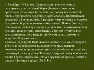 «13 ноября 1943г. тов. Сунагатуллин в числе первых переправился на западный