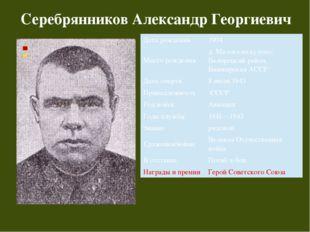 Серебрянников Александр Георгиевич Дата рождения 1904 Месторождения д.Малока