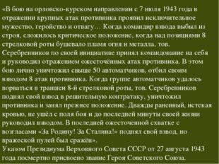 «В бою на орловско-курском направлении с 7 июля 1943 года в отражении крупных