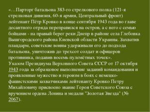 «…Парторг батальона 383-го стрелкового полка (121-я стрелковая дивизия, 60-я