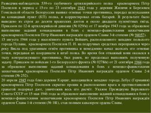 Разведчик-наблюдатель 539-го гаубичного артиллерийского полка красноармеец Пё