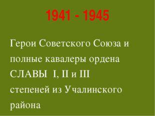 1941 - 1945 Герои Советского Союза и полные кавалеры ордена СЛАВЫ I, II и III