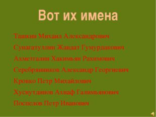 Вот их имена Ташкин Михаил Александрович Сунагатуллин Жавдат Гумурдакович Ахм