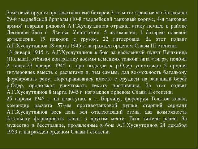 Замковый орудия противотанковой батареи 3-го мотострелкового батальона 29-й г...