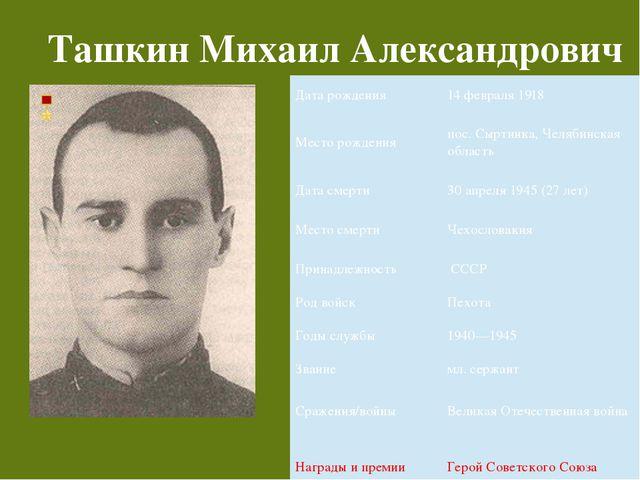 Ташкин Михаил Александрович Дата рождения 14 февраля 1918 Месторождения пос....