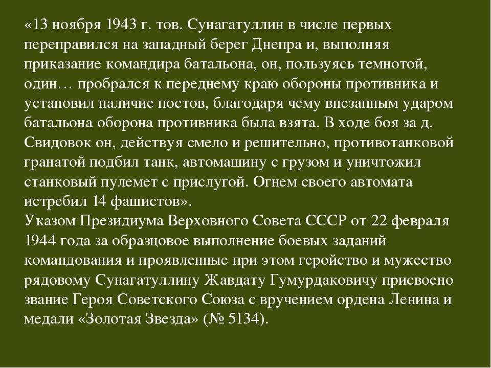 «13 ноября 1943г. тов. Сунагатуллин в числе первых переправился на западный...