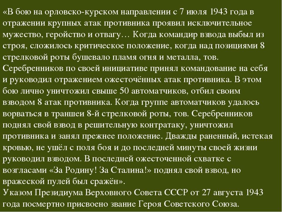 «В бою на орловско-курском направлении с 7 июля 1943 года в отражении крупных...