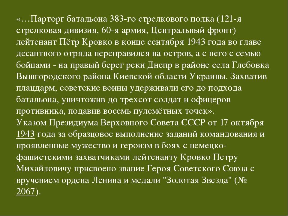 «…Парторг батальона 383-го стрелкового полка (121-я стрелковая дивизия, 60-я...
