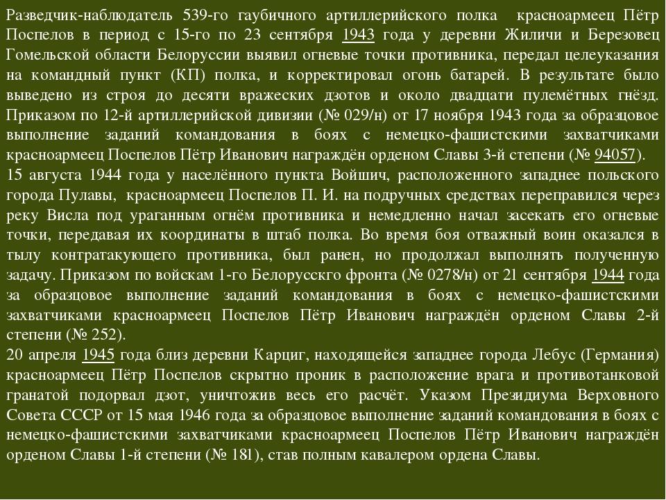Разведчик-наблюдатель 539-го гаубичного артиллерийского полка красноармеец Пё...