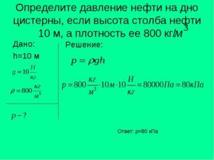 Определите давление нефти на дно цистерны, если высота столба нефти 10 м, а п