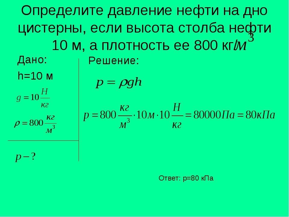 Определите давление нефти на дно цистерны, если высота столба нефти 10 м, а п...