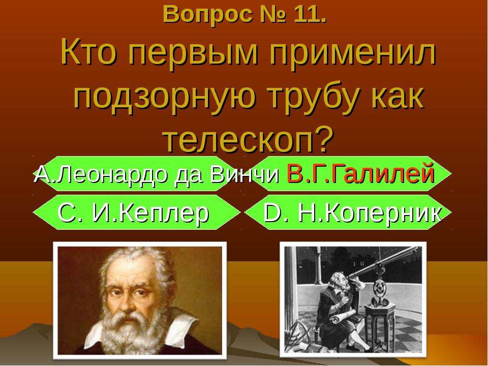 А.Леонардо да Винчи В.Г.Галилей С. И.Кеплер D. Н.Коперник Вопрос № 11. Кто п...