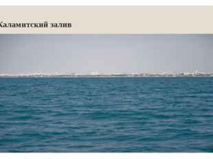 Каламитский залив