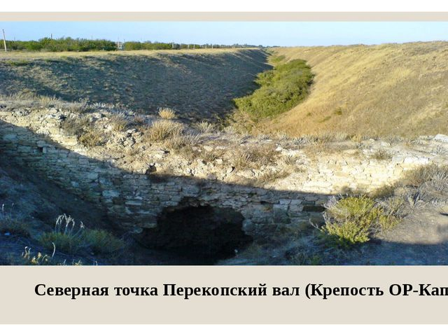 Северная точка Перекопский вал (Крепость ОР-Капу))