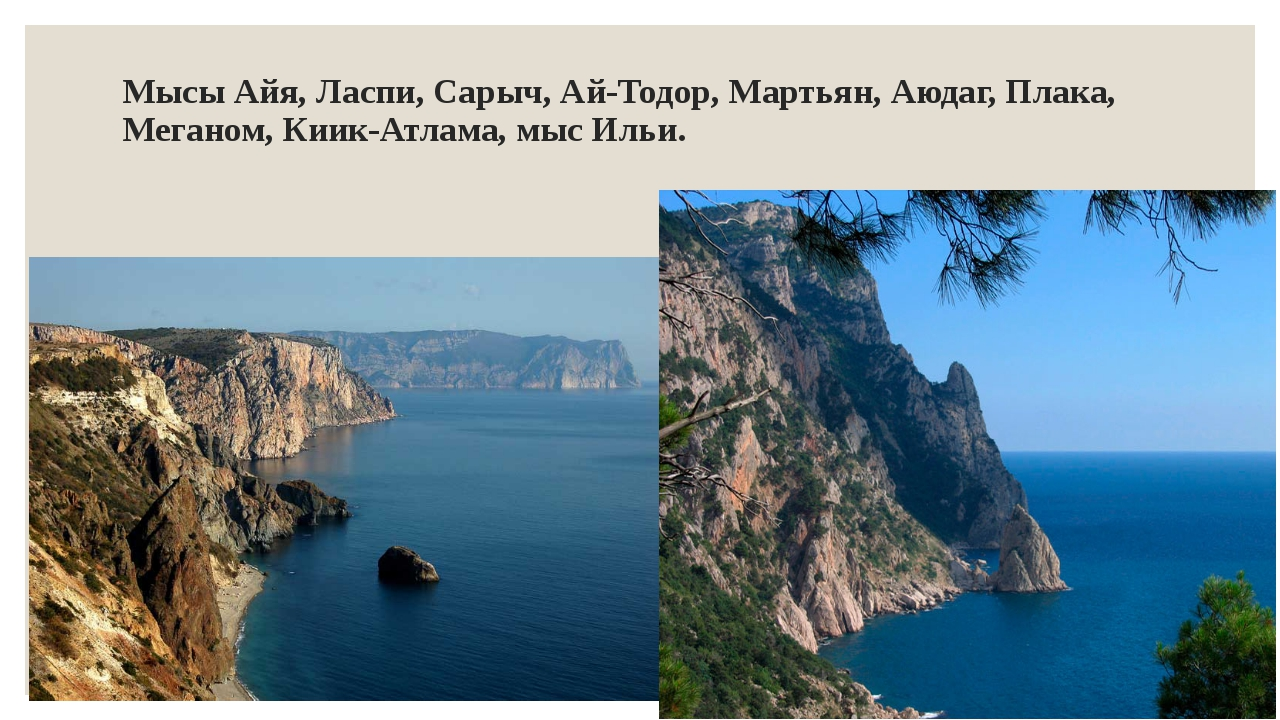 Мысы Айя, Ласпи, Сарыч, Ай-Тодор, Мартьян, Аюдаг, Плака, Меганом, Киик-Атлама...