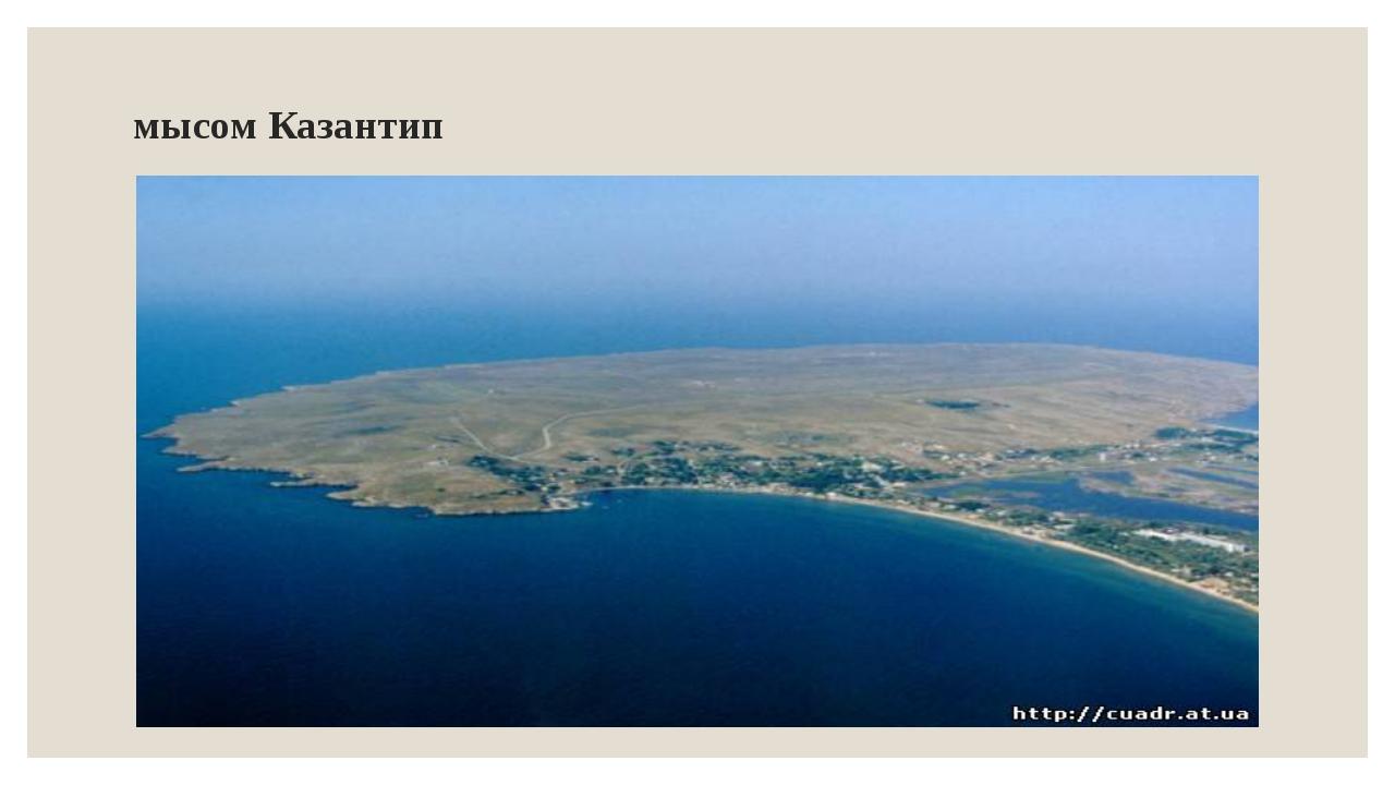 мысом Казантип