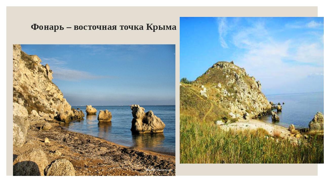 Фонарь – восточная точка Крыма