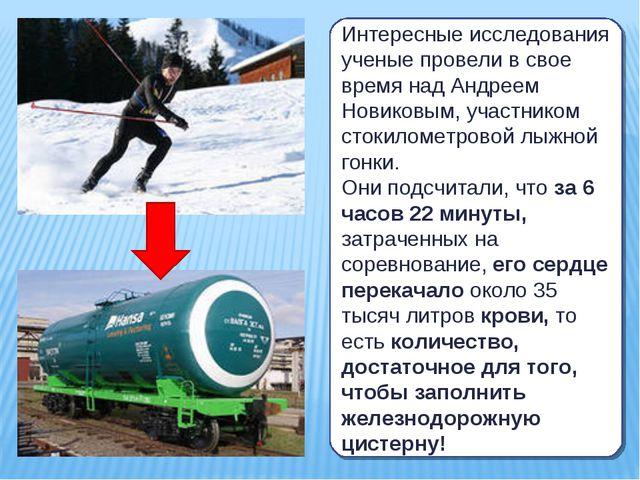 Интересные исследования ученые провели в свое время над Андреем Новиковым, уч...