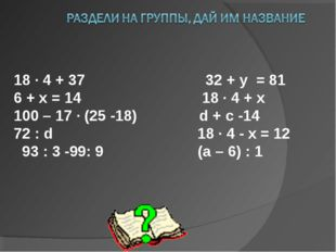 18 ∙ 4 + 37 32 + y = 81 6 + х = 14  18 ∙ 4 + х 100 – 17 ∙ (25 -18) d + c