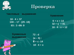 Проверка Числовые выражения Уравнения Буквенные выражения 18 ∙ 4 + 37 6 + х =