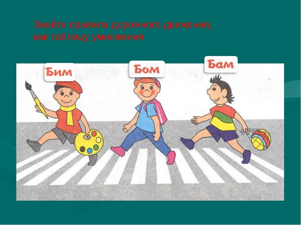 Знайте правила дорожного движения, как таблицу умножения