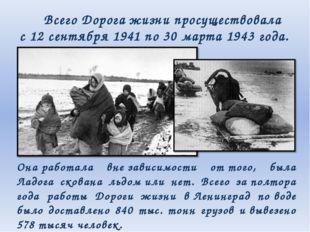 Всего Дорога жизни просуществовала с12 сентября 1941 по30 марта 1943 года.