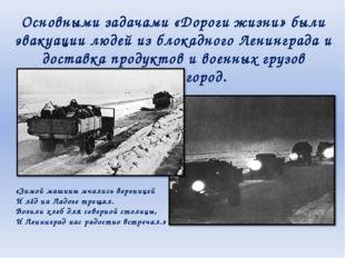 Основными задачами «Дороги жизни» были эвакуации людей из блокадного Ленингра