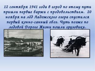 12 сентября 1941 года в город по этому пути пришли первые баржи с продовольст