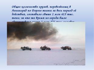 Общее количество грузов, перевезённых в Ленинград по Дороге жизни за весь пер