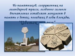 Из памятников, сооруженных на легендарной трассе, особенно сильное впечатлени